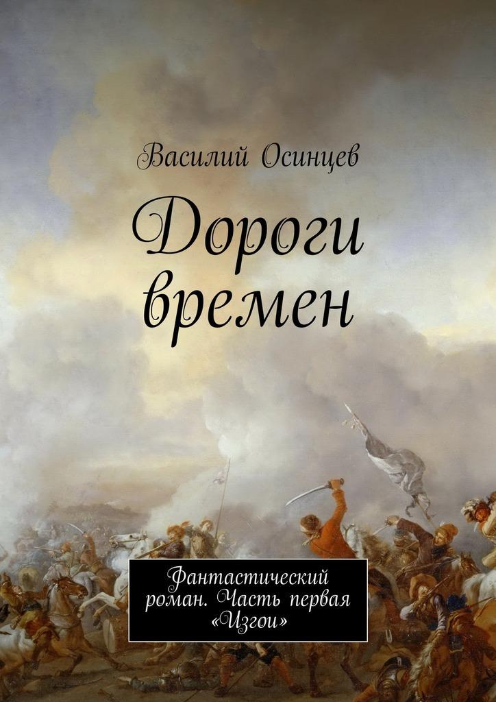 Василий Осинцев бесплатно