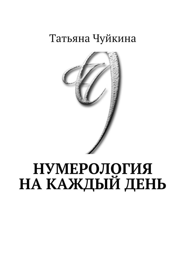 Татьяна Фёдоровна Чуйкина бесплатно