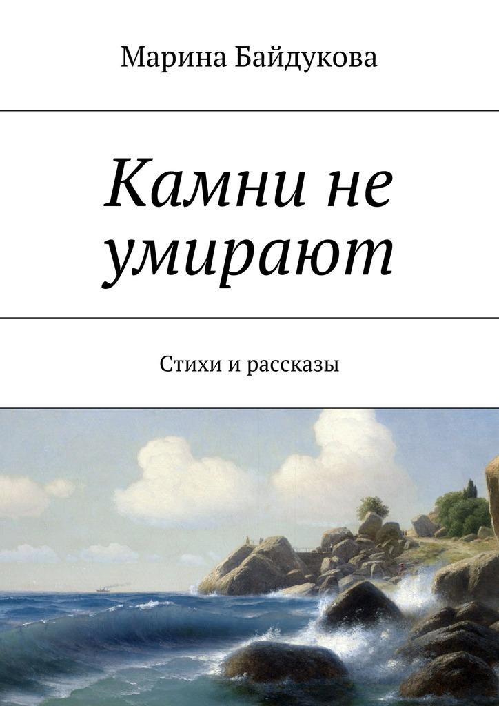 Марина Александровна Байдукова Камни не умирают. Стихи и рассказы минералы камни для хендмейда купить киев