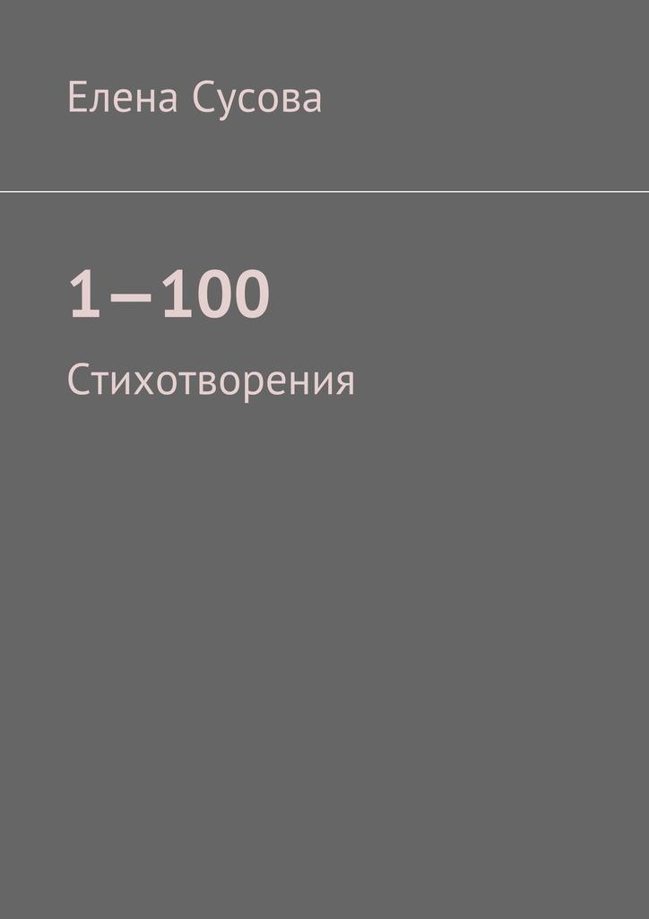 Елена Сусова бесплатно