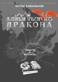 Велет, Борис Ковальков Николай  - Алиби убогого дракона. Повесть. Рассказы