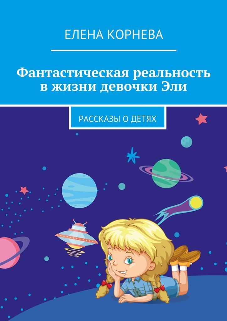 напряженная интрига в книге Елена Корнева