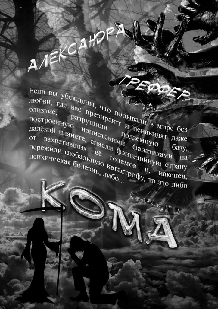Кома. Книга 3серии «Шизофрения»