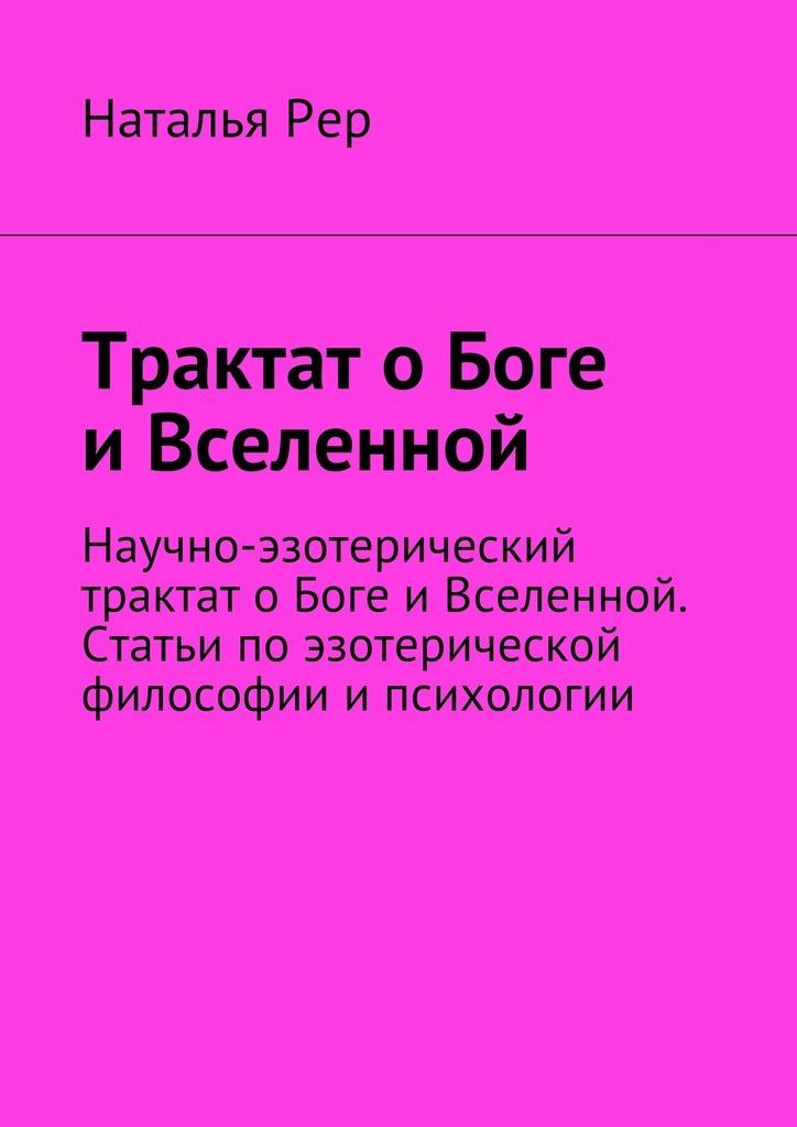 Наталья Викторовна Рер бесплатно