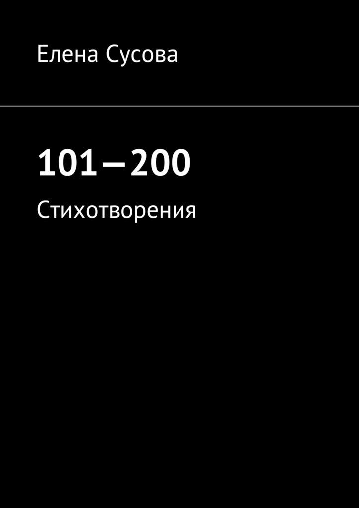 101—200. Стихотворения