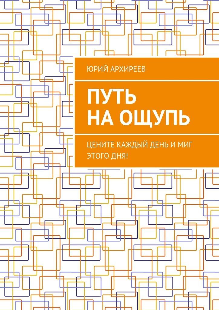 Юрий Викторович Архиреев бесплатно
