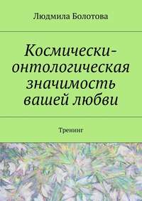 Болотова, Людмила  - Космически-онтологическая значимость вашей любви. Тренинг