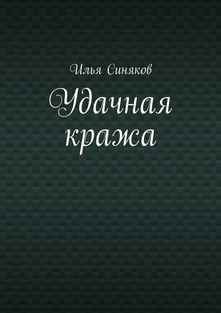 Илья Синяков Удачная кража записки лесника
