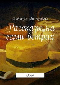 Виноградова, Людмила  - Рассказы на семи ветрах. Проза