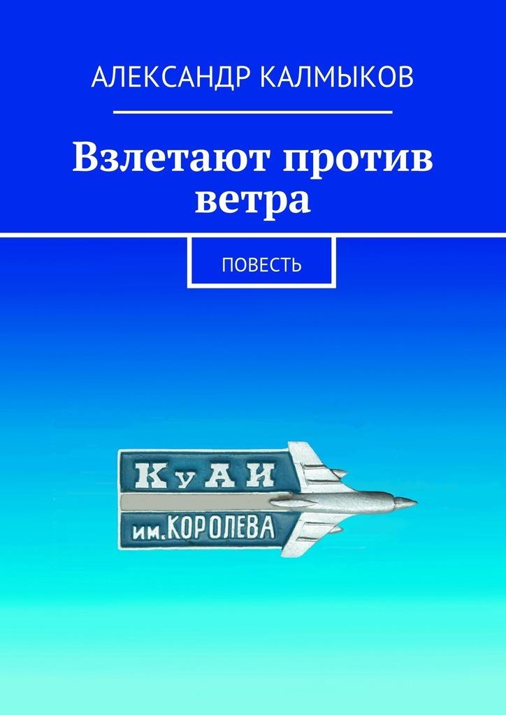 Александр Иванович Калмыков бесплатно