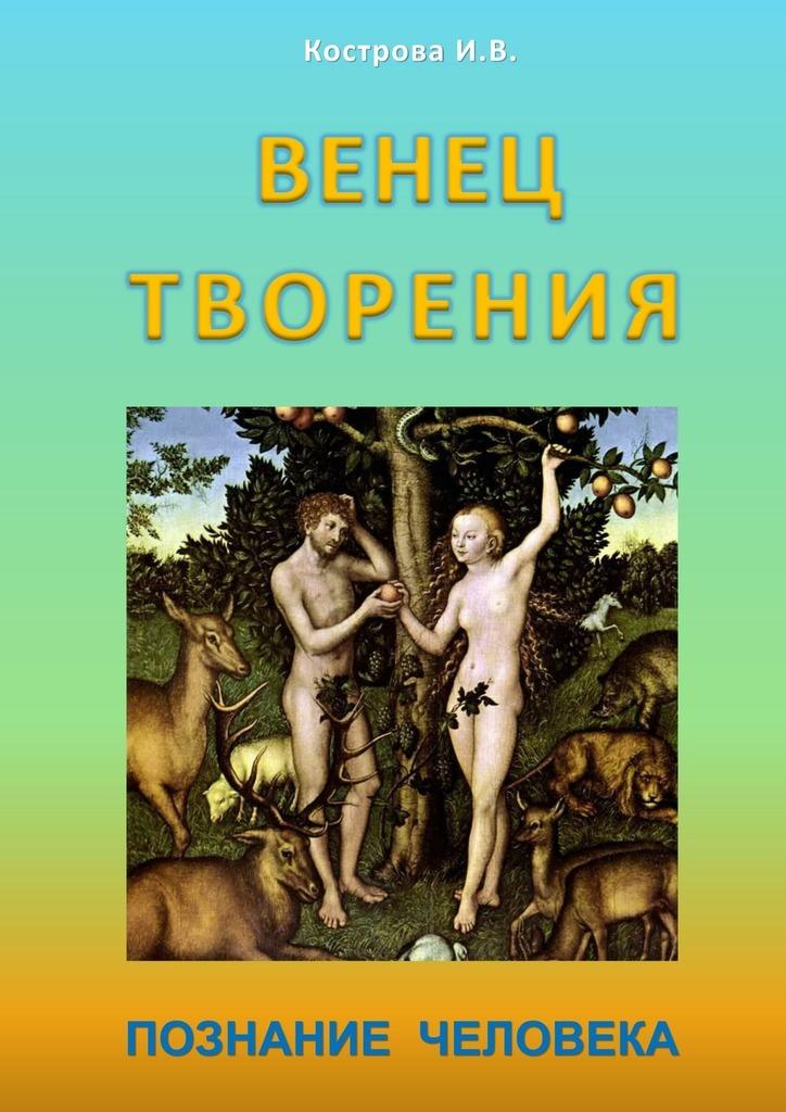Ирина Кострова - Венец творения. Познание человека