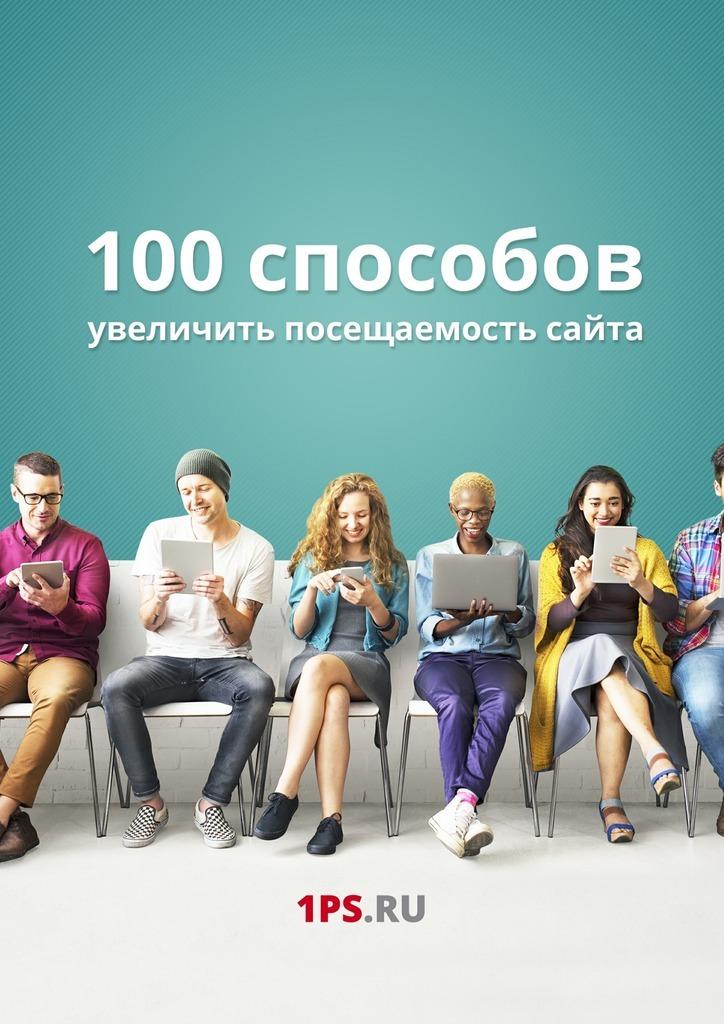 1PS.RU - 100 способов увеличить посещаемость сайта