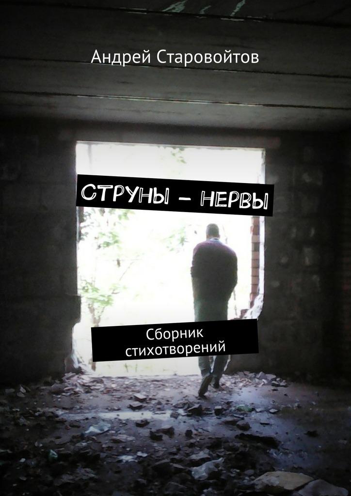 занимательное описание в книге Андрей Старовойтов