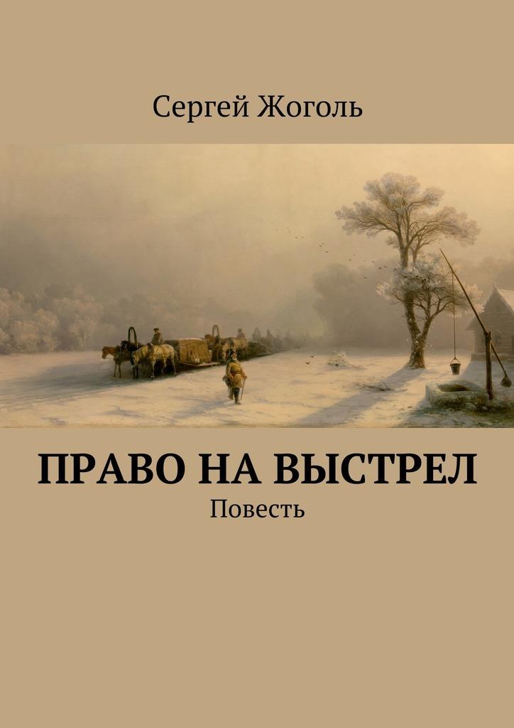 Сергей Жоголь Право навыстрел. Повесть