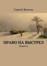 Жоголь, Сергей  - Право навыстрел. Повесть