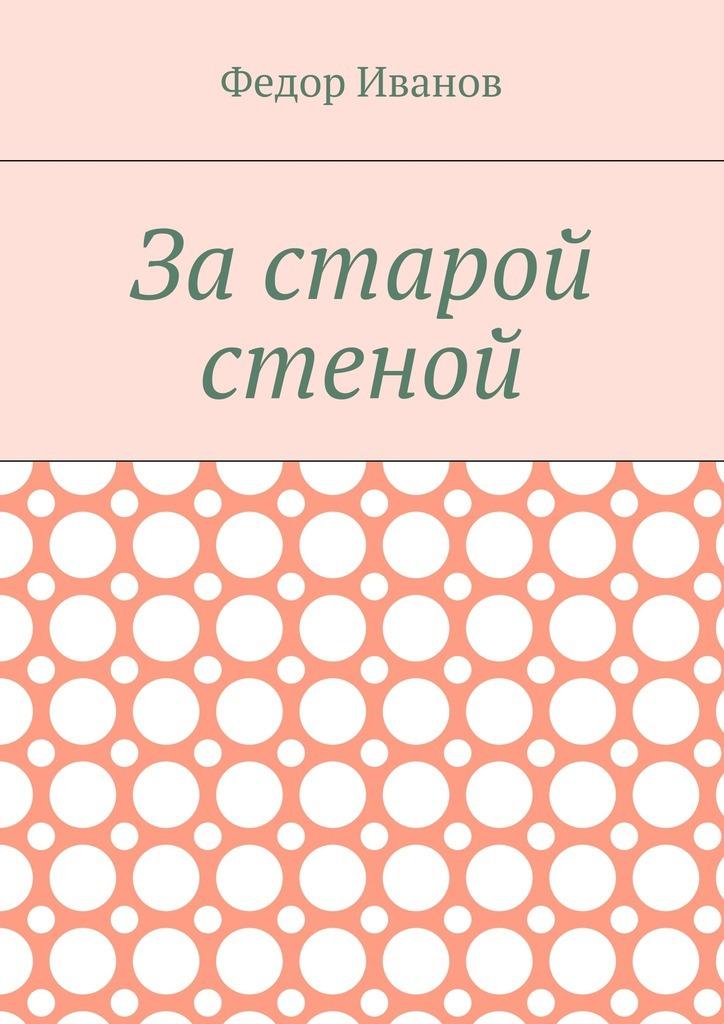напряженная интрига в книге Федор Федорович Иванов