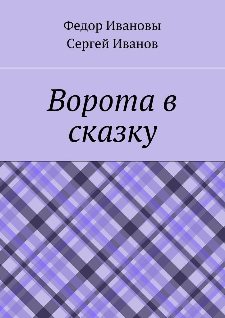 Сергей Федорович Иванов бесплатно