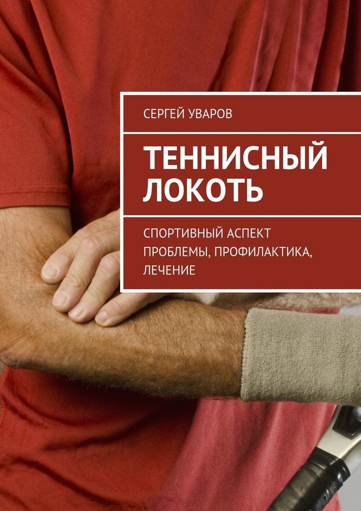 Сергей Уваров бесплатно