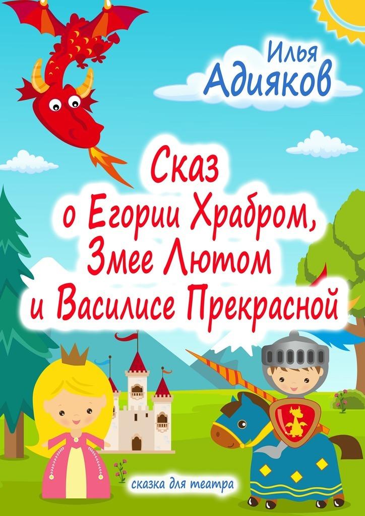 Илья Адияков бесплатно