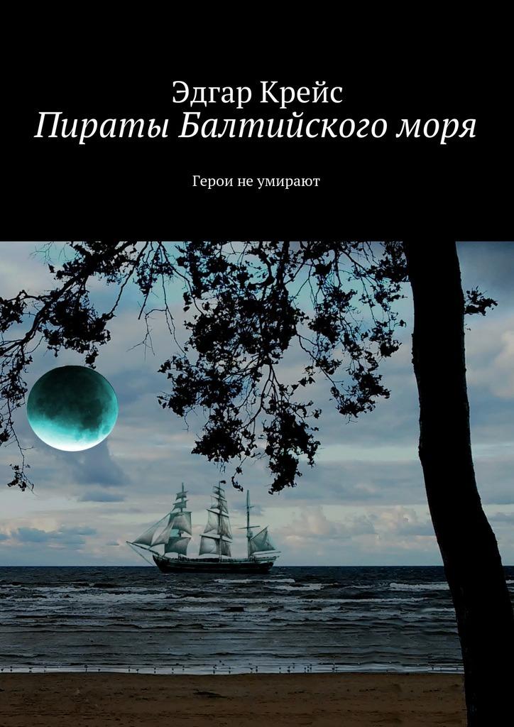 Пираты Балтийского моря. Герои неумирают
