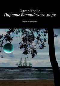 Крейс, Эдгар  - Пираты Балтийского моря. Герои неумирают