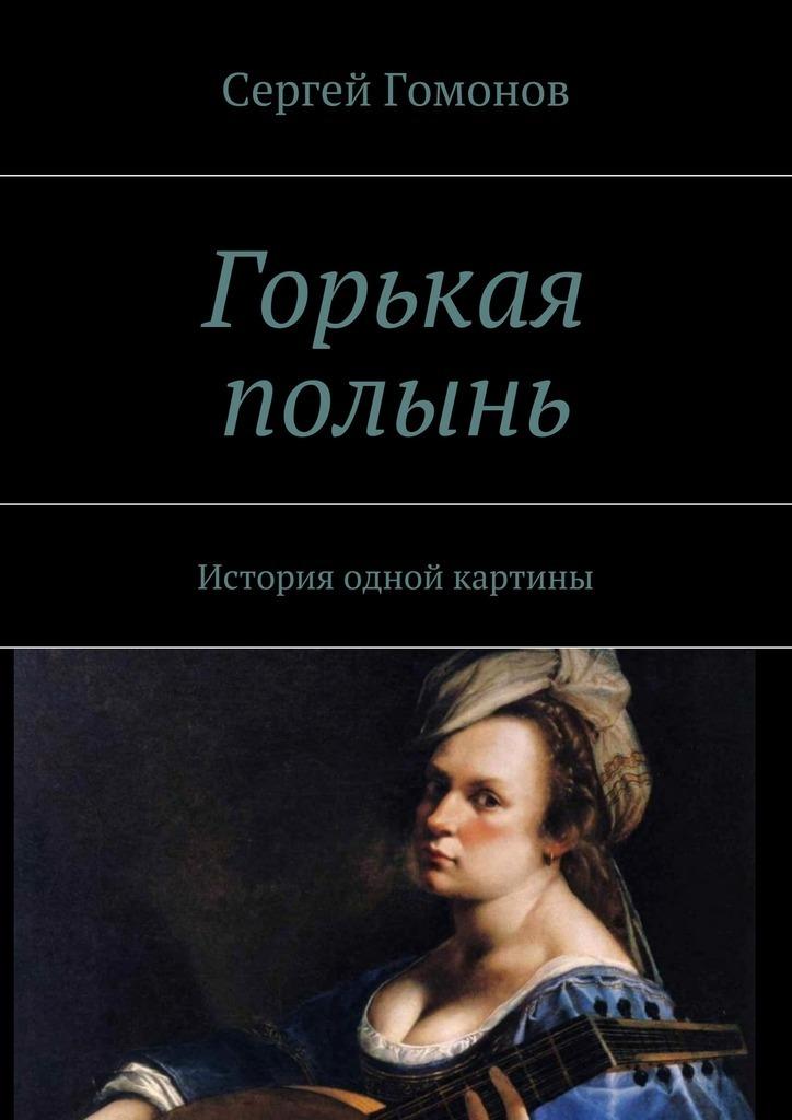 Сергей Гомонов бесплатно