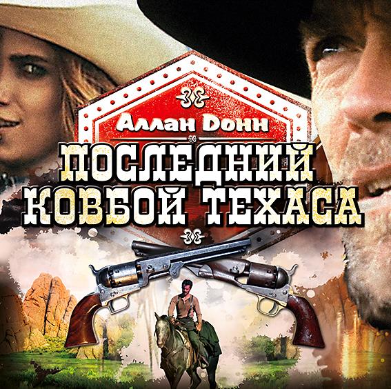 Аллан Донн Последний ковбой Техаса 100 мест для настоящих мужчин