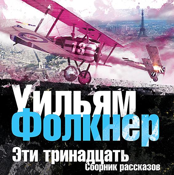 Уильям Фолкнер Сборник рассказов «Эти тринадцать» faulkner