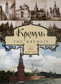 Лубченков, Юрий  - Кремль / The Kremlin
