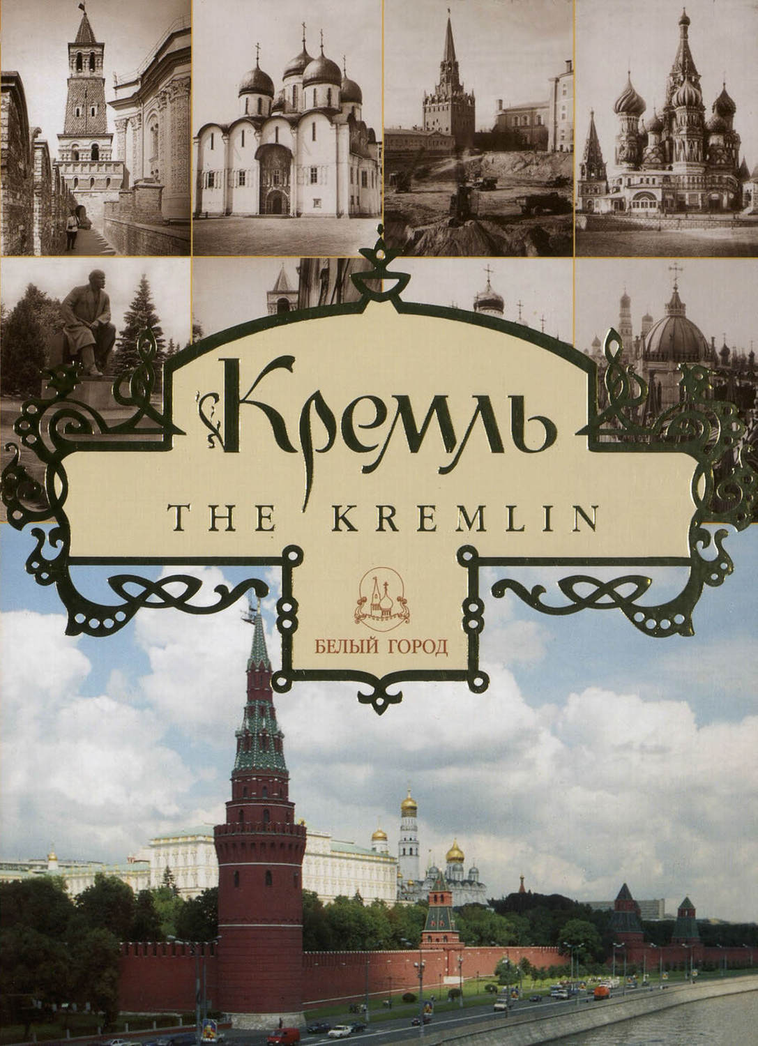 kremlin singles & personals History and architectural design of the cathedral of the annunciation home church of the moscow princes in the kremlin tourist information about the best places to see in moscow on this website, you will find the following: overviews, photos, reviews, rules for visiting moscow's top sights.
