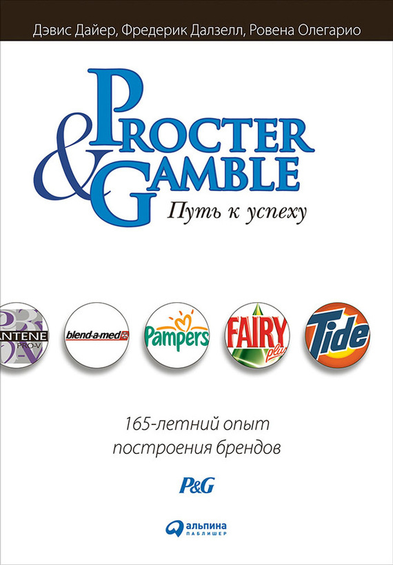 Дэвис Дайер Procter & Gamble. Путь к успеху: 165-летний опыт построения брендов kitpag02363pag82027 value kit procter amp gamble professional floor and all purpose cleaner pag02363 and mr clean magic eraser foam pad pag82027