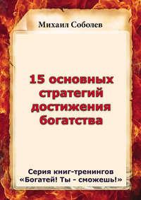 Соболев, Михаил  - 15 основных стратегий достижения богатства