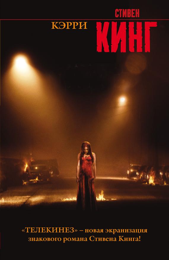 Обложка книги Кэрри, автор Кинг, Стивен