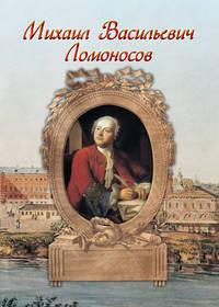 Маневич, Илья  - Михаил Васильевич Ломоносов