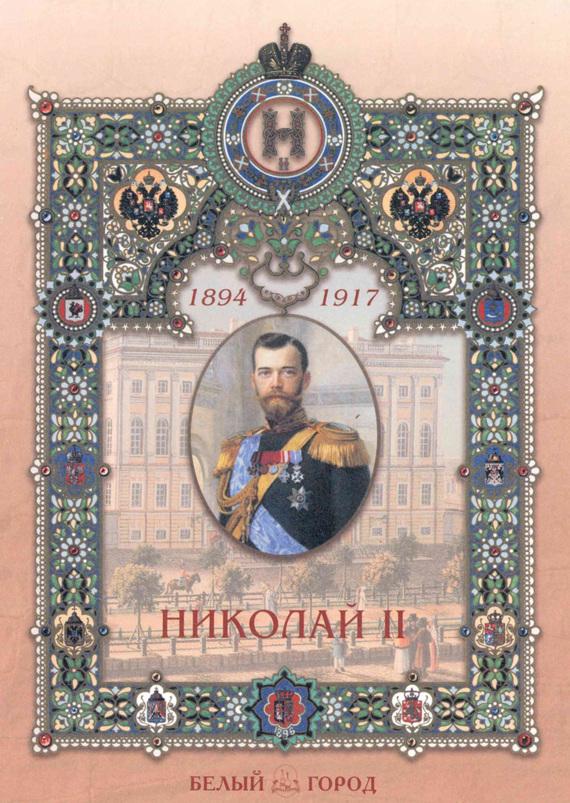 Мария Мартиросова Николай II флаг пограничных войск россии великий новгород