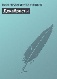 Ключевский, Василий Осипович  - Декабристы