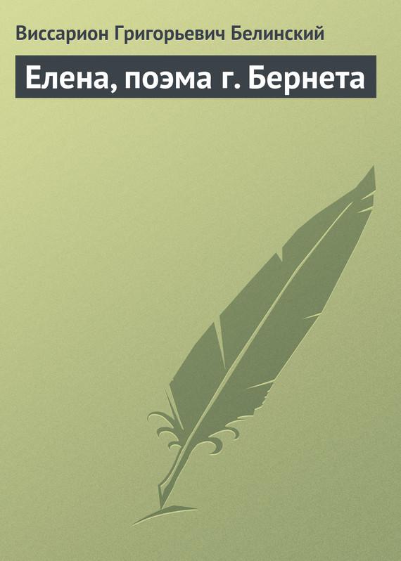Виссарион Григорьевич Белинский Елена, поэма г. Бернета оттого и потому