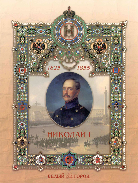 Владимир Волков Николай I флаг пограничных войск россии великий новгород