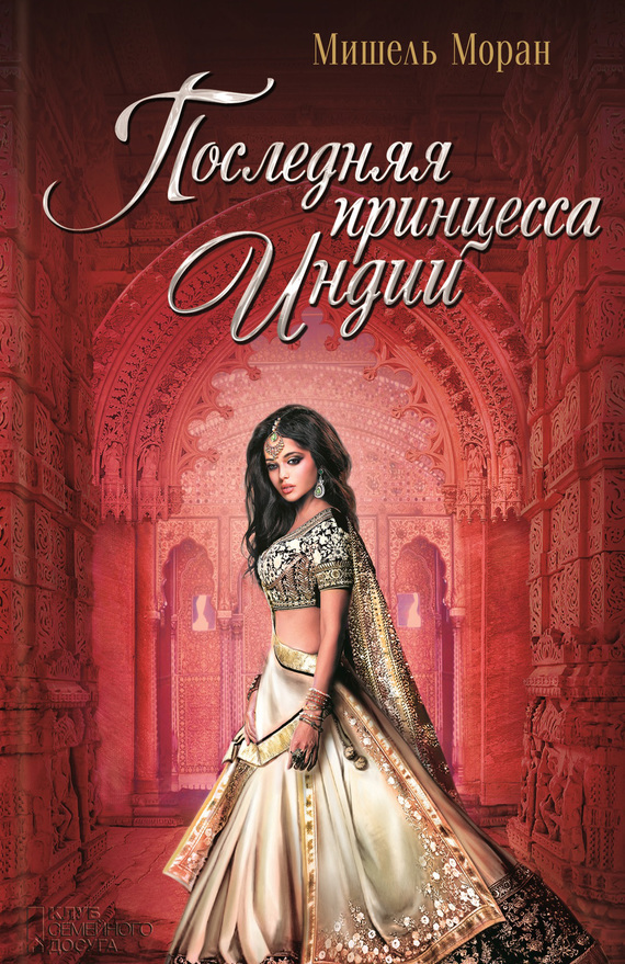 Мишель Моран Последняя принцесса Индии мишель смарт замужем за врагом