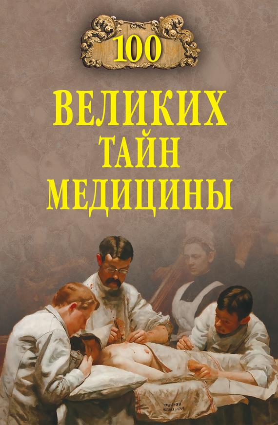 Станислав Зигуненко - 100 великих тайн медицины