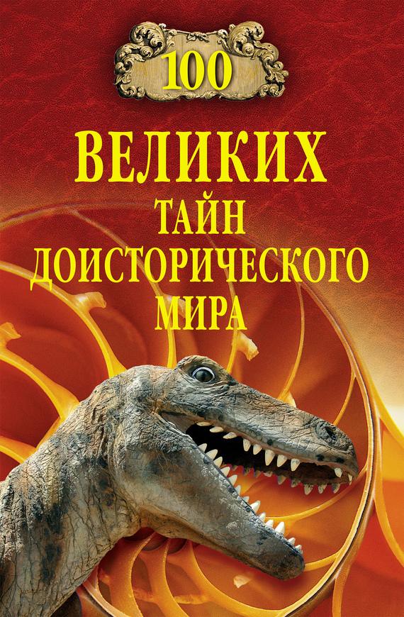Николай Непомнящий 100 великих тайн доисторического мира николай непомнящий 100 великих тайн доисторического мира