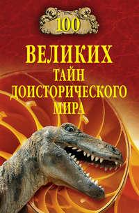 - 100 великих тайн доисторического мира