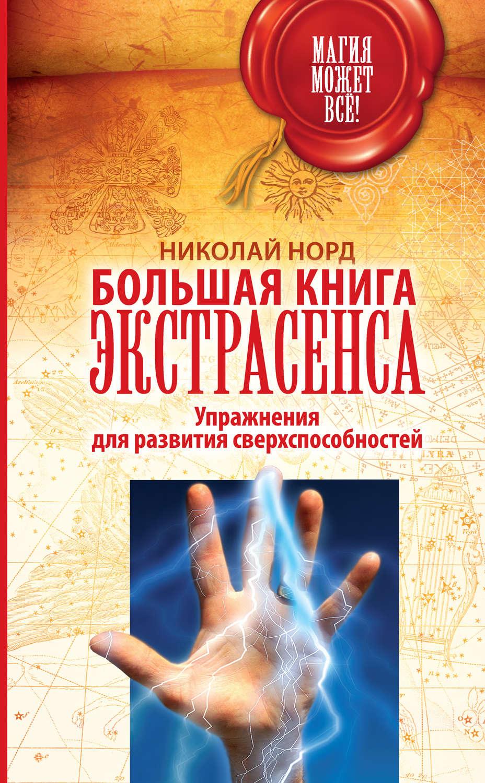 Книги по эзотерики для начинающих скачать бесплатно