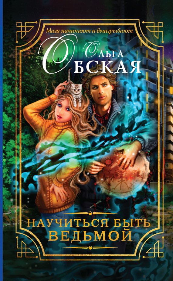 Обложка книги Научиться быть ведьмой, автор Обская, Ольга