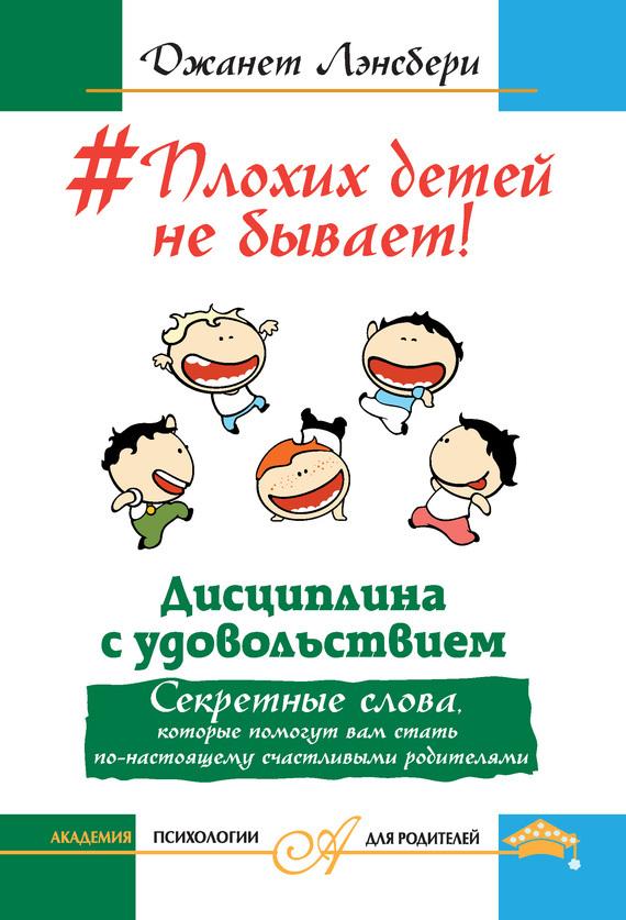 #Плохих детей не бывает! Дисциплина с удовольствием. Секретные слова, которые помогут вам стать по-настоящему счастливыми родителями