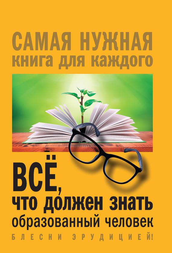 И. В. Блохина Всё, что должен знать образованный человек подвиги геракла cdmp3
