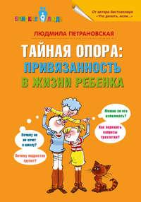 Петрановская, Людмила  - Тайная опора. Привязанность в жизни ребенка
