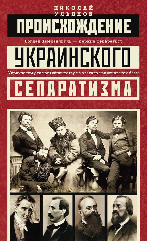 Николай Ульянов - Происхождение украинского сепаратизма