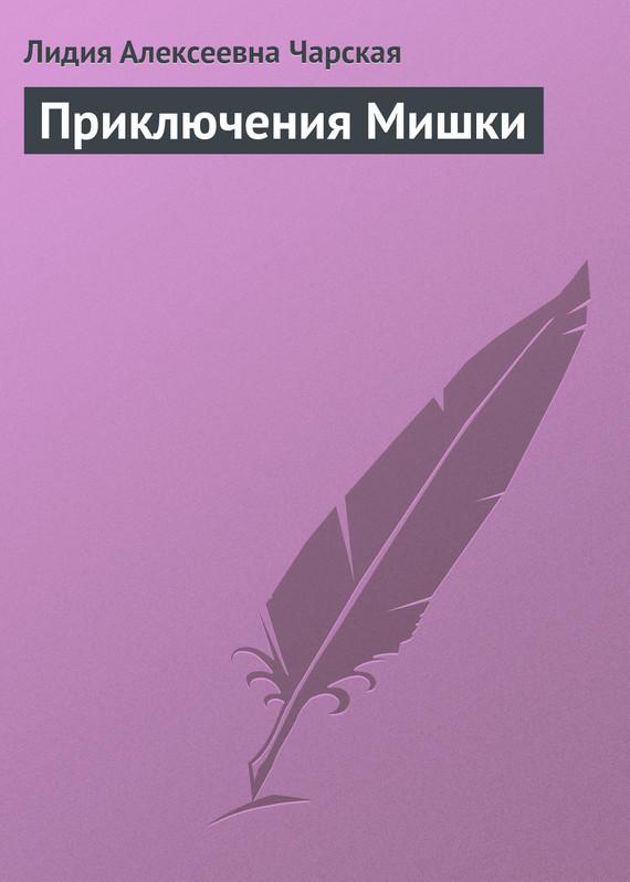 Лидия Чарская Приключения Мишки чарская лидия алексеевна волшебная сказка повесть