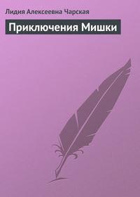 Чарская, Лидия Алексеевна  - Приключения Мишки